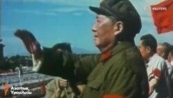 """Кытай: Маданий ыңкылаптын """"мааракеси"""""""