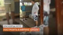 Пятеро жителей Красноярска собираются построить школу в Кении