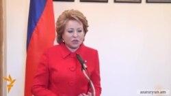 Վալենտինա Մատվիենկոն կարծում է՝ Տիգրան Սարգսյանը «նոր լիցք կհաղորդի» ԵՏՄ-ին