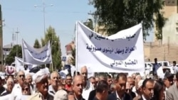 دهوك: مسيحيون يتظاهرون