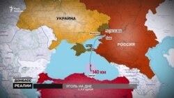 Кому Росія продає вугілля з Донбасу
