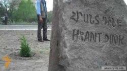 Գյումրիում հիմնվեց «Արդարամիտների այգի»
