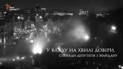 У Раду на хвилі людської довіри. Спогади депутатів з Майдану (відео)