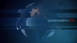 «Ազատություն» TV-ի լրատվական կենտրոն, 12-ը մարտի , 2020թ