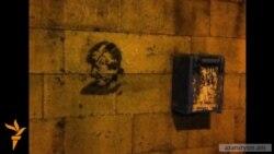 30 հազար դրամ տուգանք՝ Շանթի դիմանկարը պատին նկարելու համար