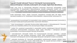 ԱԺ խոսնակի հայտարարությունը «շատ չի տարբերվում նախագահի հայտարարությունից»
