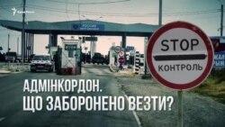 Правила и запреты на админгранице с Крымом (видео)