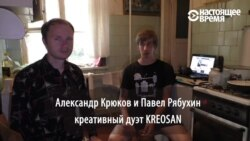 Интервью: дуэт экспериментаторов из Луганска, Kreosan
