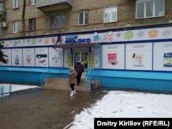 """Один из магазинов торговой сети """"Молоко"""" в Донецке"""