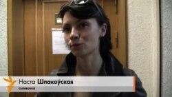 Наста Шпакоўская: Я задаволеная рашэньнем суду