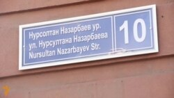 Казанда Назарбаев урамы пәйда булды