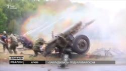 Російська регулярна армія воює на Донбасі | «Донбас.Реалії»