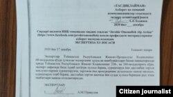 Первая страница экспертизы по материалам, найденным в телефоне Джавохира Омонова.