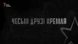 «Чеські друзі Кремля». Трейлер