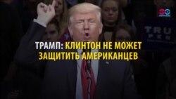 Зачем Трамп цитировал текст из российских СМИ?