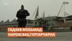 Францера депортаци йина Гадаев Мохьмад карош вац гергарчарна
