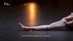 Фільм про відомого українського танцівника виходить у прокат (відео)