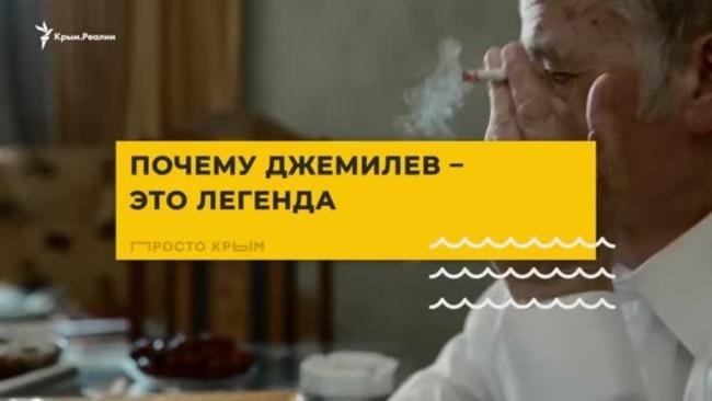 Эксплейнер: Почему Джемилев – легенда (видео)