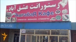 Türkmen-owgan araçäginde...