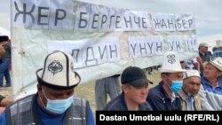 Жители Савайского айыл окмоту, несогласные с решением властей по границе с Узбекистаном. 19 апреля 2021 года.