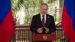 Путин о российском досье в США