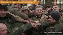Кожному солдату дякую за героїзм – Порошенко на зустрічі з бійцями в Артемівську (відео)