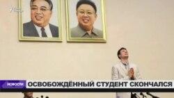 Трамп обвинил Северную Корею в смерти американского студента