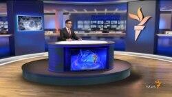 اخبار رادیو فردا، سهشنبه ۲ تیر ۱۳۹۴ ساعت ۱۲:۰۰
