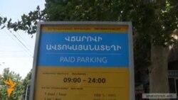 Վճարովի ավտոկայանատեղիներից օգտվող եւ չվճարող վարորդները կտուգանվեն