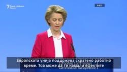 """ЕУ планира 100 милијарди евра за """"курцарбајт"""""""
