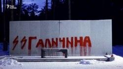 Це справа тих, хто хоче зіпсувати відносини між Україною і Польщею – реакції на вандалізм у Биківні (відео)