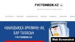 На скриншоте — страница сайта Factcheck.kz.