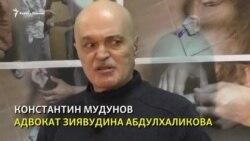 Адвокат Зиявудина Абдулхаликова борется за его права