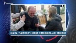 Видеоновости Кавказа 29 января