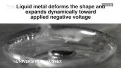 Британские ученые разработали систему управления жидким металлом