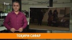 Баҳси роҳҳои коҳиши танфурӯшӣ дар Тоҷикистон дар Озодӣ Онлайн