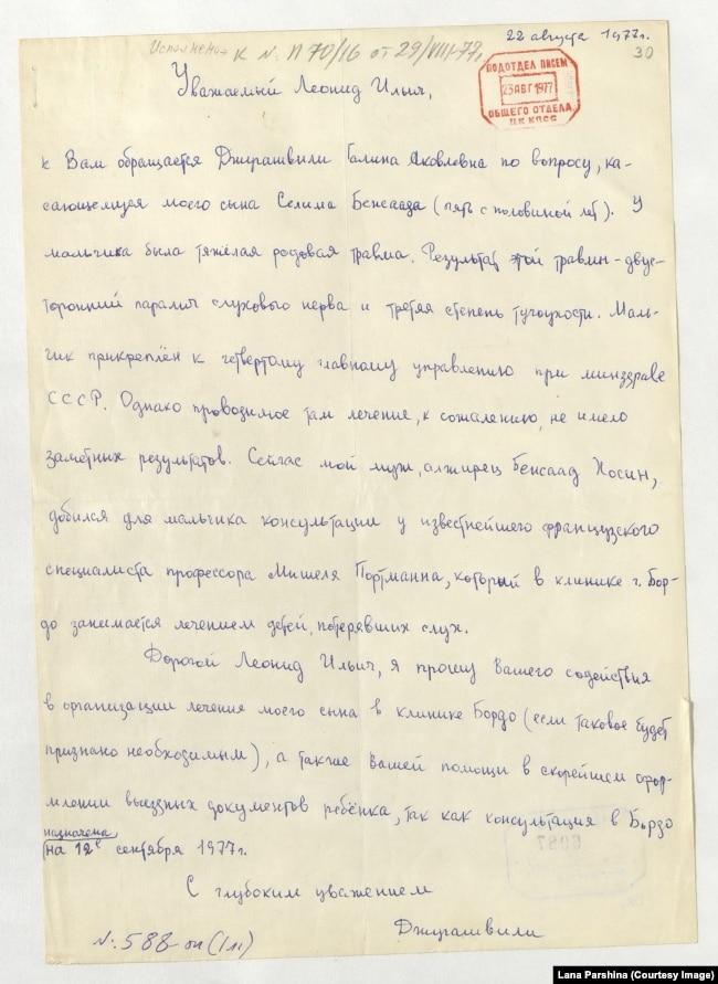 Письмо Галины Джугашвили Брежневу