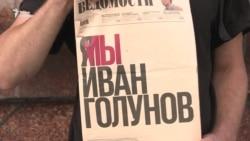 Очередь на пикет в защиту Ивана Голунова