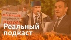Пожары в Поволжье, приговор Роберту Мусину и глава Марий Эл — миллиардер