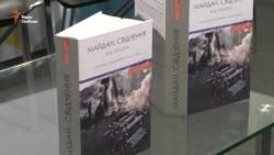 Свідчення про Майдан: 150 історій (відео)