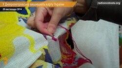 У Дніпропетровську вишивають карту України, що претендує на національний рекорд