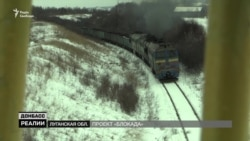 Донбас. Проект «Блокада»