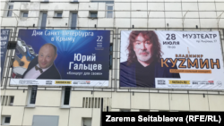 Афиша гастролей российских артистов Юрия Гальцева и Владимира Кузьмина, Симферополь, июль 20201 года