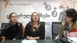 მწერალთა ლექციები თანასწორობაზე