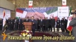 Дар Душанбе намоишгоҳи маҳсулоти саноатии Эрон ифтитоҳ ёфт.