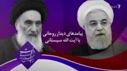 ویدئوی جنجالی حذف شده از پایگاه اطلاعرسانی دولت روحانی