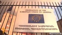 ԵՄ-ն պատրաստ է նոր բանակցությունների փուլ սկսել