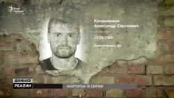 Українські бойовики серед російських найманців «ПВК Вагнера» (відео)