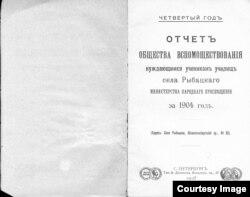 Так выглядели отчеты Общества вспомоществования ученикам училищ села Рыбацкого