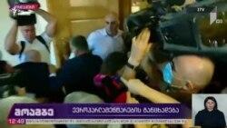 Противостояние в парламенте Грузии